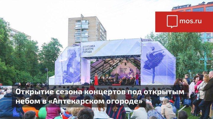«Аптекарский огород» открывает третий сезон концертов под открытым небом