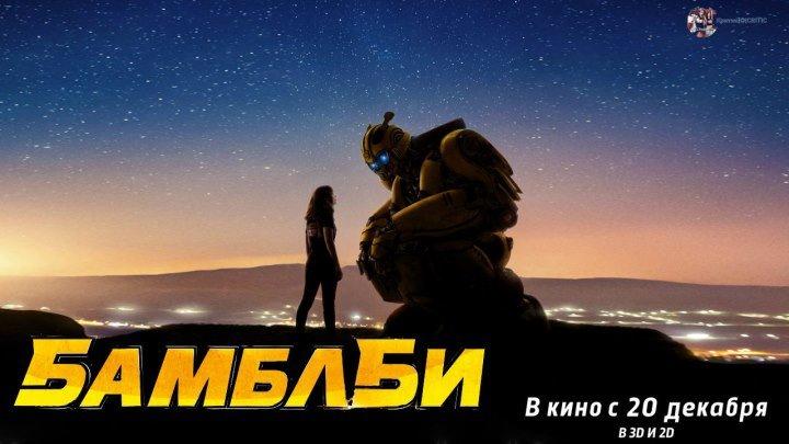 Бамблби — Русский трейлер #2 (2018)