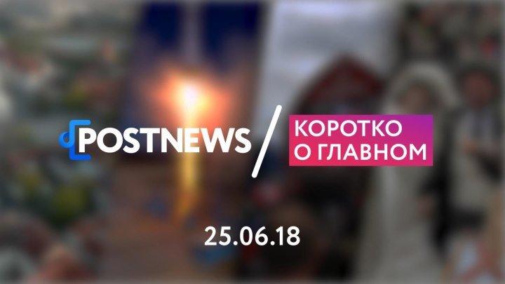 25.06 | ЧМ-2018, Игра Престолов, Роскосмос