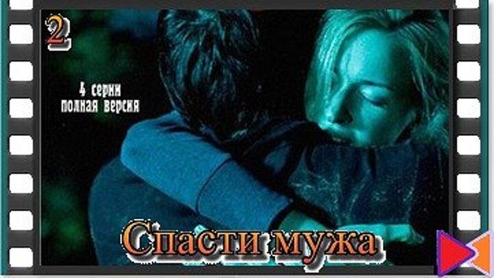 Спасти мужа (ТВ) [E.02) (2011)