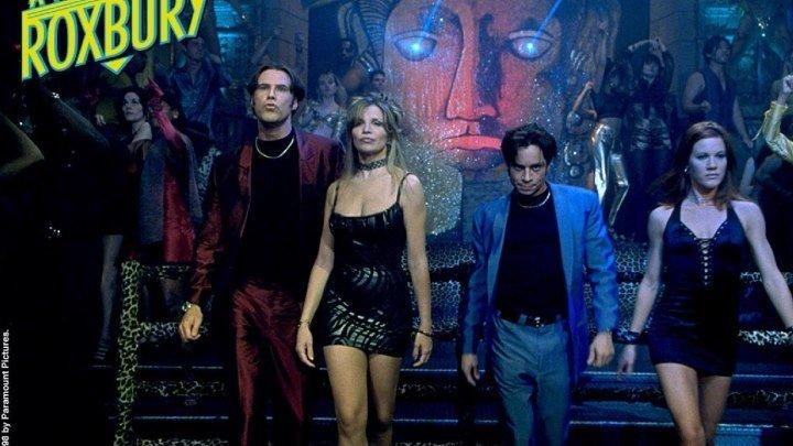 Музыкальный трейлер <<Ночь в Роксбери>> (1998) Скоро...