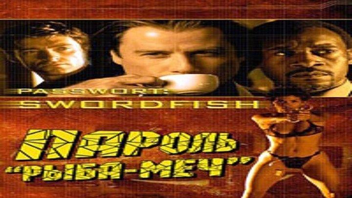 фильм Пароль «Рыба-меч» (2001) боевик, триллер