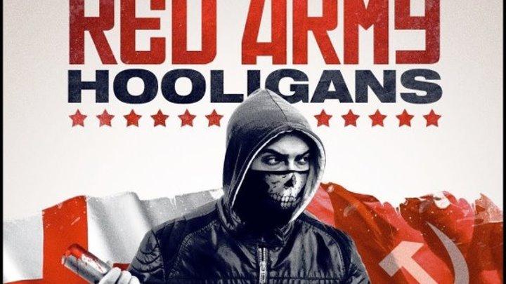 Хулиганы красной армии (2018)