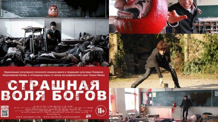 Страшная воля богов (2014) фантастика, триллер