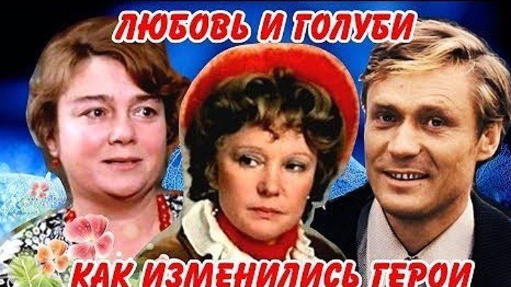 Любовь и Голуби 1984 Как Изменились герои 34 года спустя - Актеры тогда и сейчас