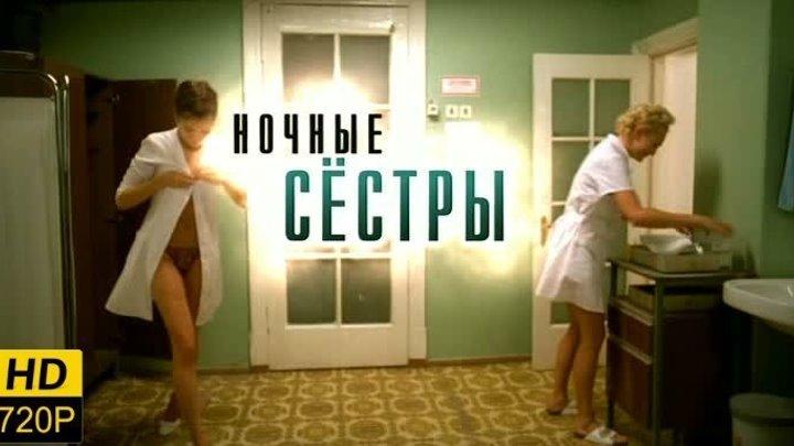 18+ Ночные сестры 2007 Россия комедия мелодрама