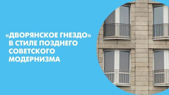 «Дворянское гнездо» в стиле позднего советского модернизма