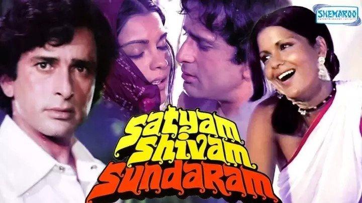 Истина, любовь и красота / Satyam Shivam Sundaram: Love Sublime (1978)