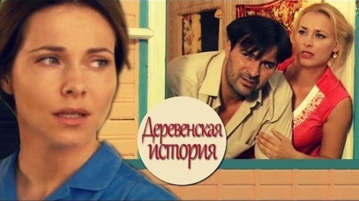 Деревенская история (1-2 серии из 2) HD 2012