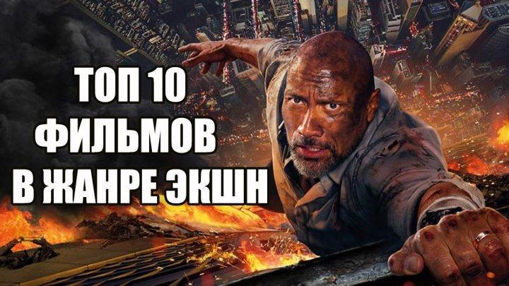 ТОП—10 ЛУЧШИХ ФИЛЬМОВ В ЖАНРЕ ЭКШН