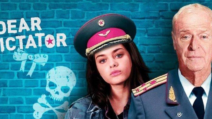 Дорогой диктатор Dear Dictator Комедия