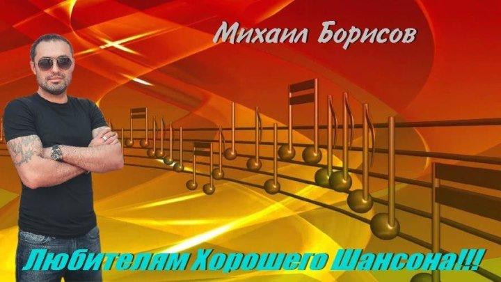 Михаил Борисов и группа Бутырка. концерт 2015 года