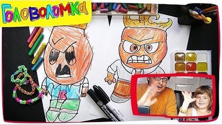 Как просто рисовать ГНЕВ (Anger) из ГОЛОВОЛОМКи | Раскраска, Урок рисования для детей