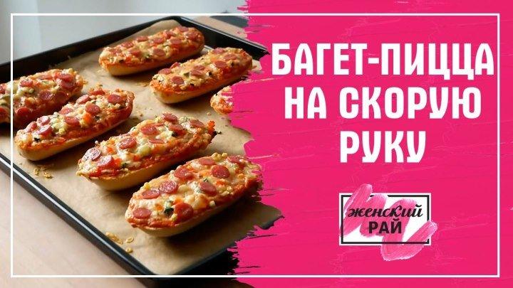 Багет-пицца на скорую руку