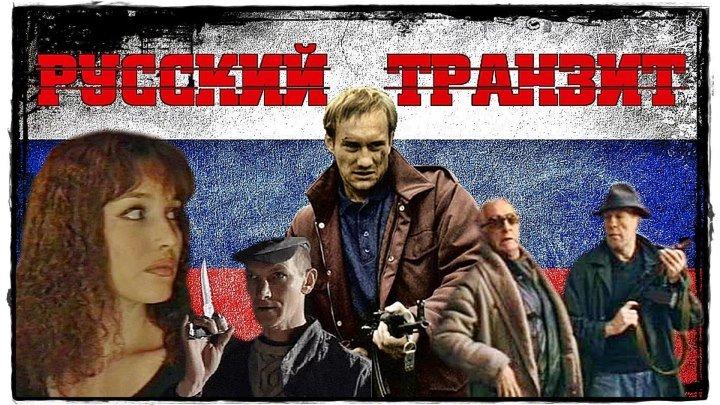 Русский транзит. (1994) Полная версия...