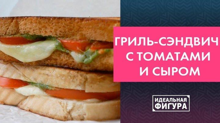 Гриль-сэндвич с томатами и сыром