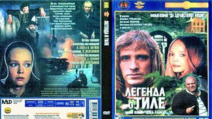 Легенда о Тиле. Фильм 2. Да здравствуют нищие (1976)