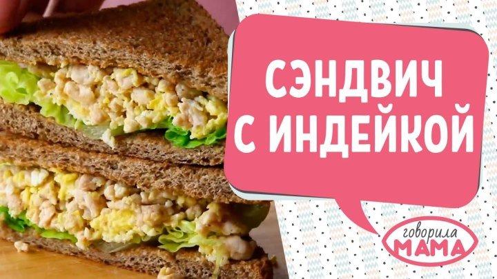 Питательный сэндвич с индейкой