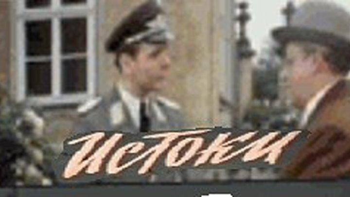 ИСТОКИ (драма, исторический фильм) 1973 г