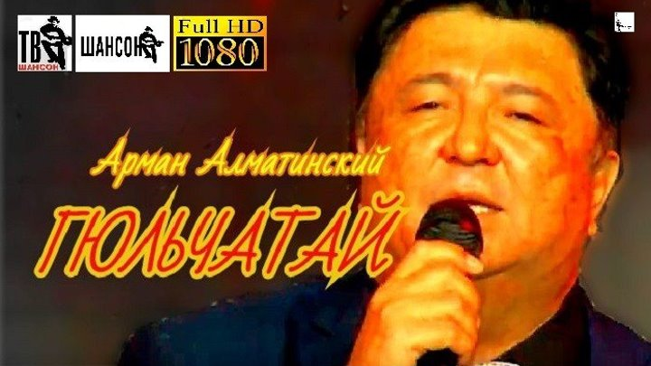 А.Алматинский - Гюльчатай
