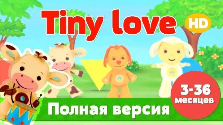 Tiny Love - Развивающий мультик для малышей (ПОЛНАЯ ВЕРСИЯ)