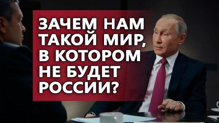Константин Душенов о России Владимира Путина ШОК
