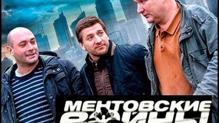 Ментовские Войны 1 сезон 1,2,3,4.5.6.7.8 серии