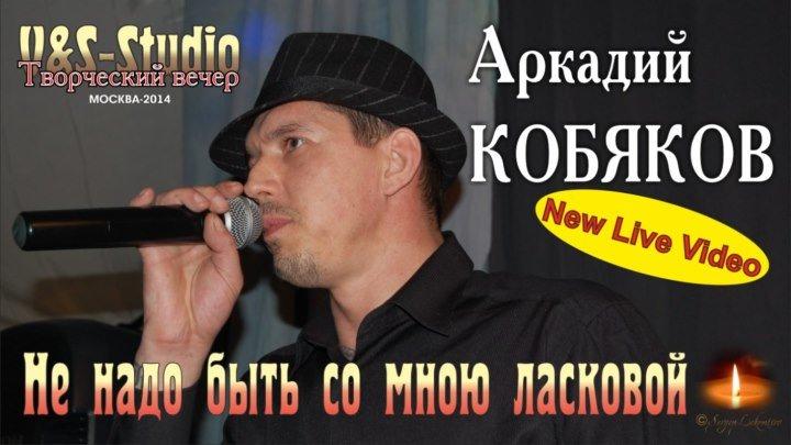 NEW/ Аркадий КОБЯКОВ - Не надо быть со мною ласковой (Творческий вечер. V&S-Studio, 22.03.2014)