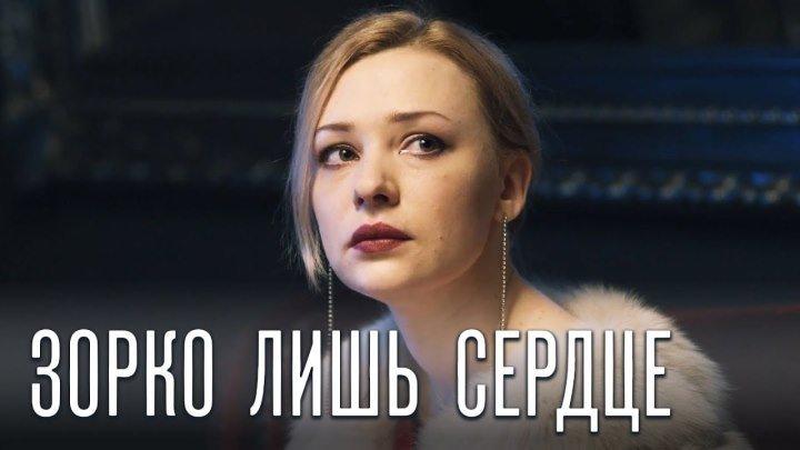 Зорко лишь сердце 2018 (мелодрама) 1-4 серия