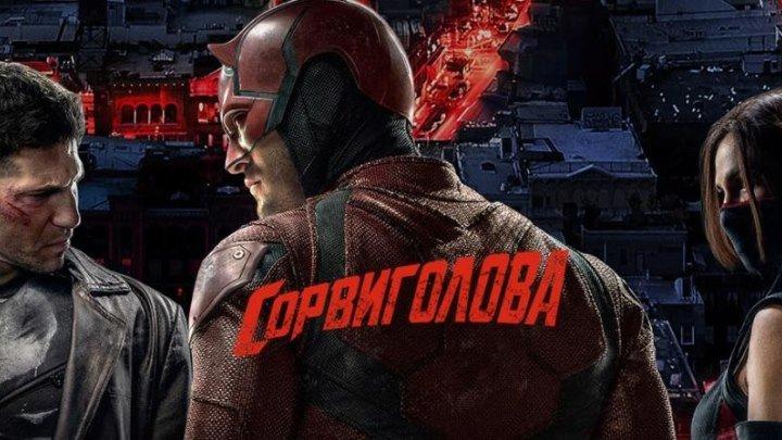 Сорвиголова 2 сезон 01-13 серия
