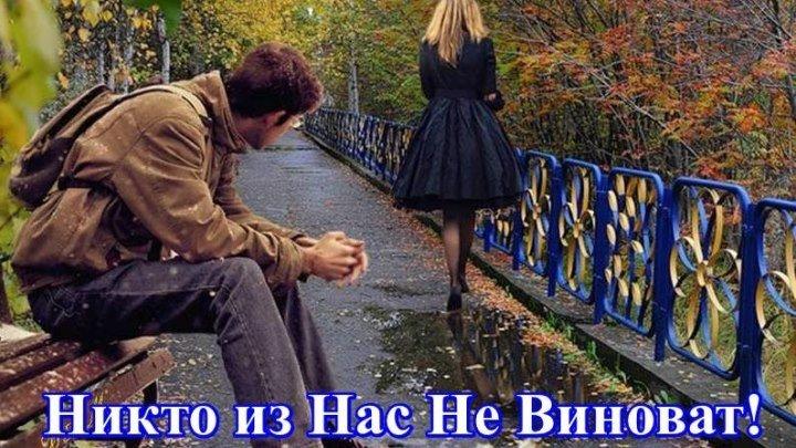 """Какая песня замечательная! Послушайте! """"НИКТО ИЗ НАС НЕ ВИНОВАТ!"""" - Андрей Картавцев"""