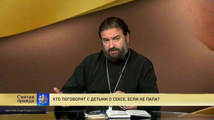 Протоиерей Андрей Ткачев. Кто поговорит с детьми о сексе, если не папа?