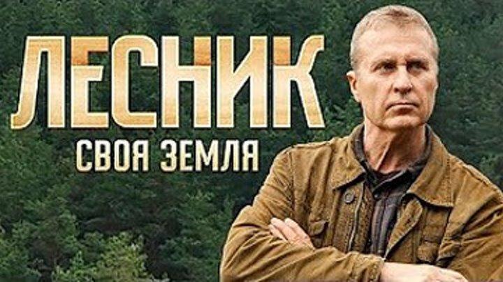 """""""Лесник. Своя земля"""". 31-32 серия"""