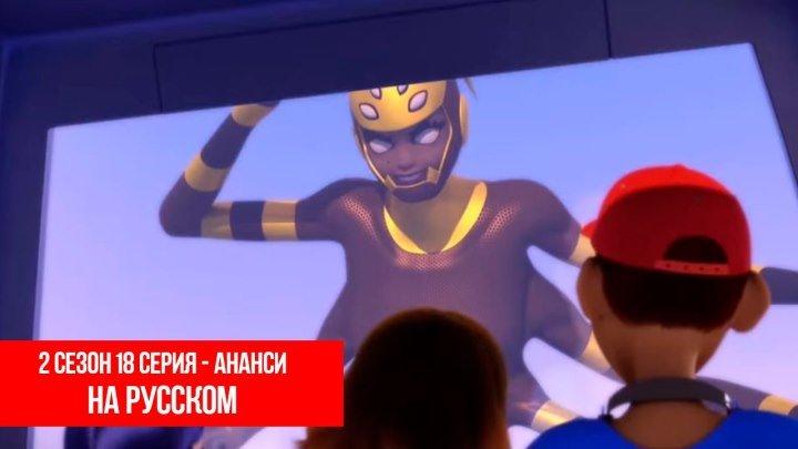 Леди Баг и Супер-кот 2 Сезон 18 Серия - Ананси | На Русском | Target Studio