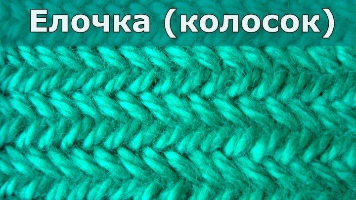 Узор спицами_ КОЛОСОК или горизонтальная ЁЛОЧКА