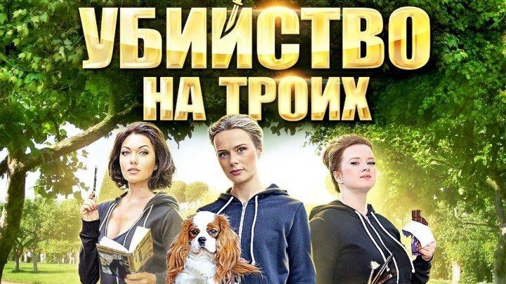Нереально крутой фильм для всех!2015 г. 12+ УБИЙСТВО НА ТРОИХ детектив, комедия