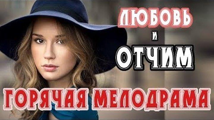 "МЕЛОДРАМА ""ЛЮБОВЬ И ОТЧИМ"""
