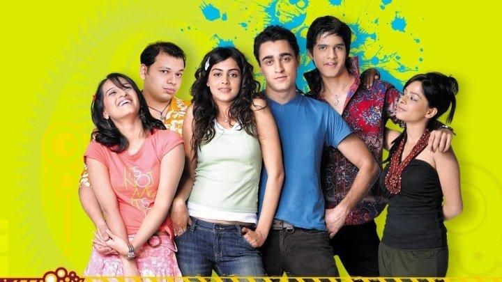 Знаешь ли ты... (2008) Jaane Tu... Ya Jaane Na