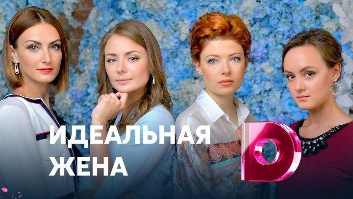 Идеальная жена _ все серии Русские мелодрамы 2018 новинки фильмы 2018 сериалы 2018