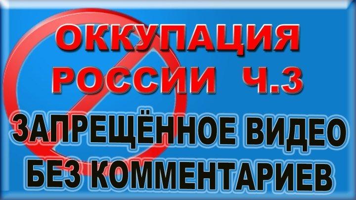 запрещённое интервью как происходила и продолжается оккупация России