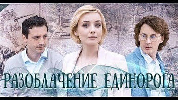 Paзoблaчeниe eдинopогa 2018 (детектив мелодрама) 1-4 серия