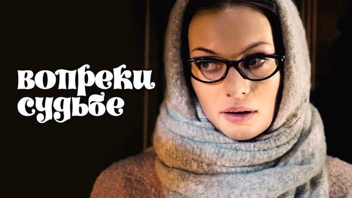 Вопреки судьбе (Фильм 2018) Мелодрама