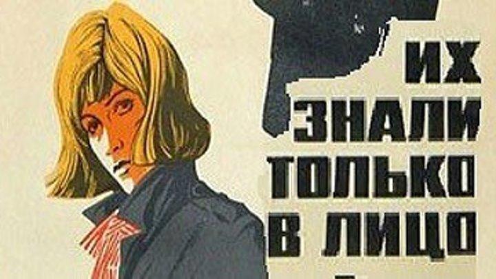 ИХ ЗНАЛИ ТОЛЬКО В ЛИЦО (военный фильм, приключения) 1966 г