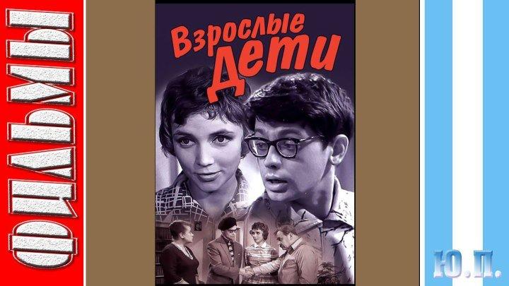 Взрослые дети. (Комедия. 1961)