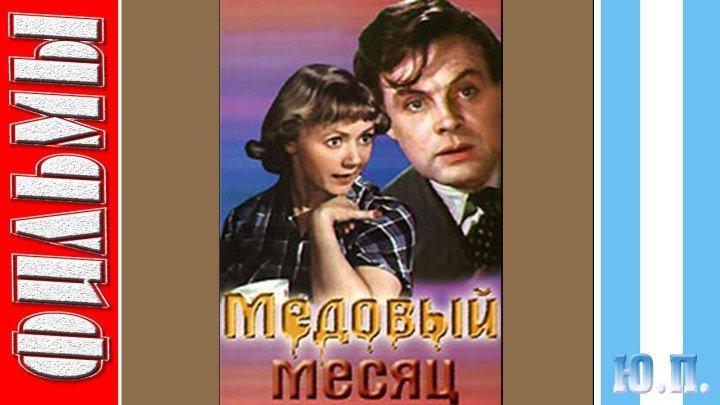 Медовый месяц. (Комедия. 1956)