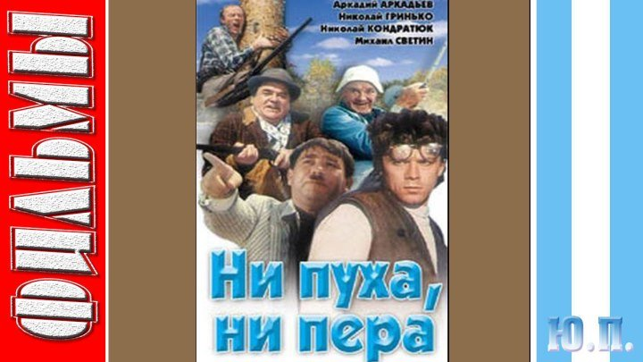 Ни пуха, ни пера. (Комедия. 1973)