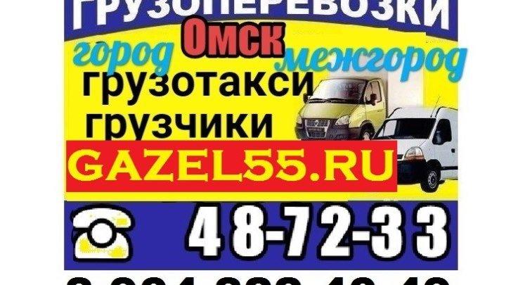 Грузоперевозки грузовое такси город Омск