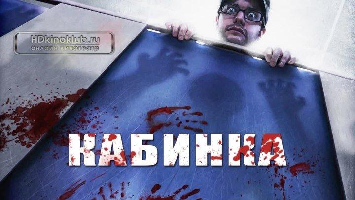 Кабинка 2013 ужасы, комедия