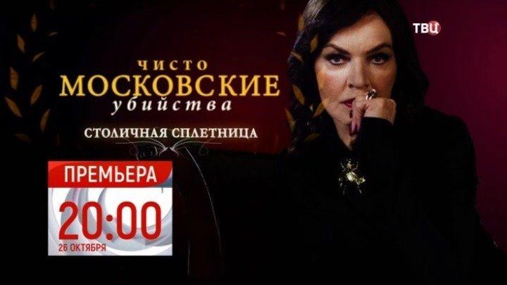 Столичная сплетница. Чисто московские убийства