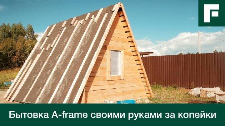 Бытовка A-frame своими руками за копейки. Обзор необычных мини-домов _⁄_⁄ FORUMHOUSE